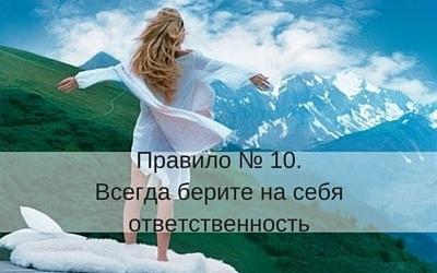rull_10