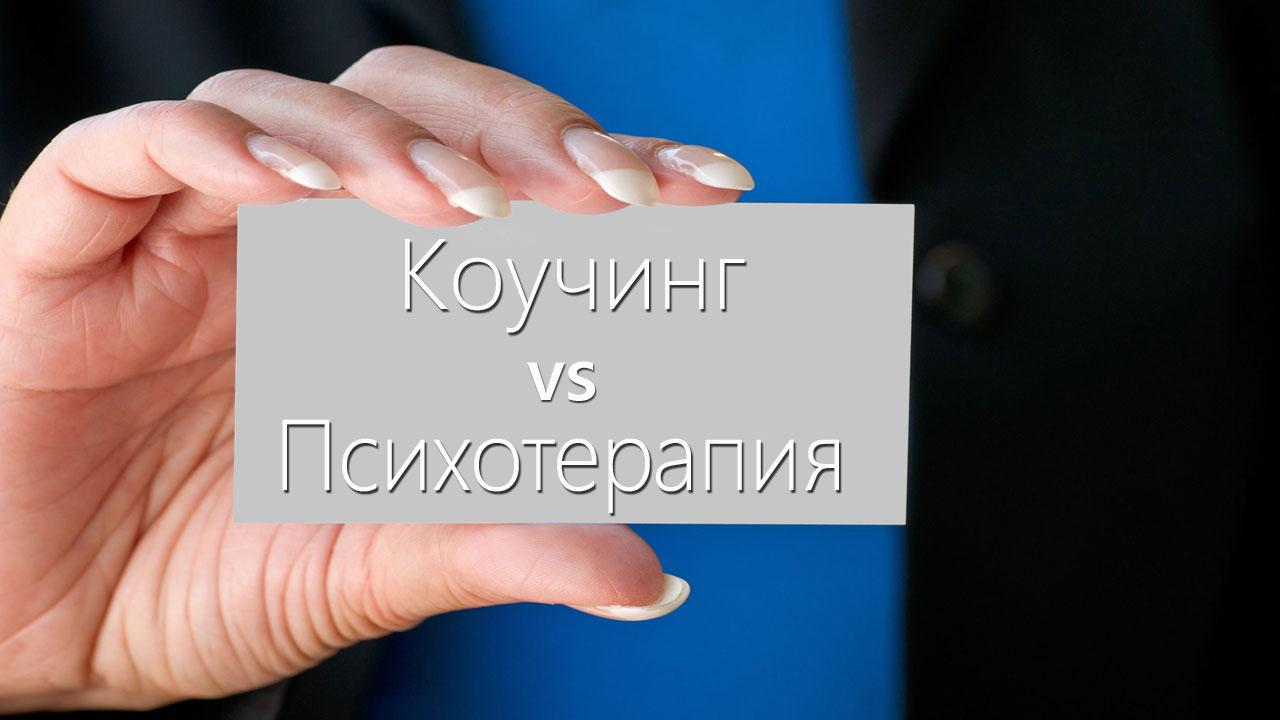 Коучинг vs Психотерапия