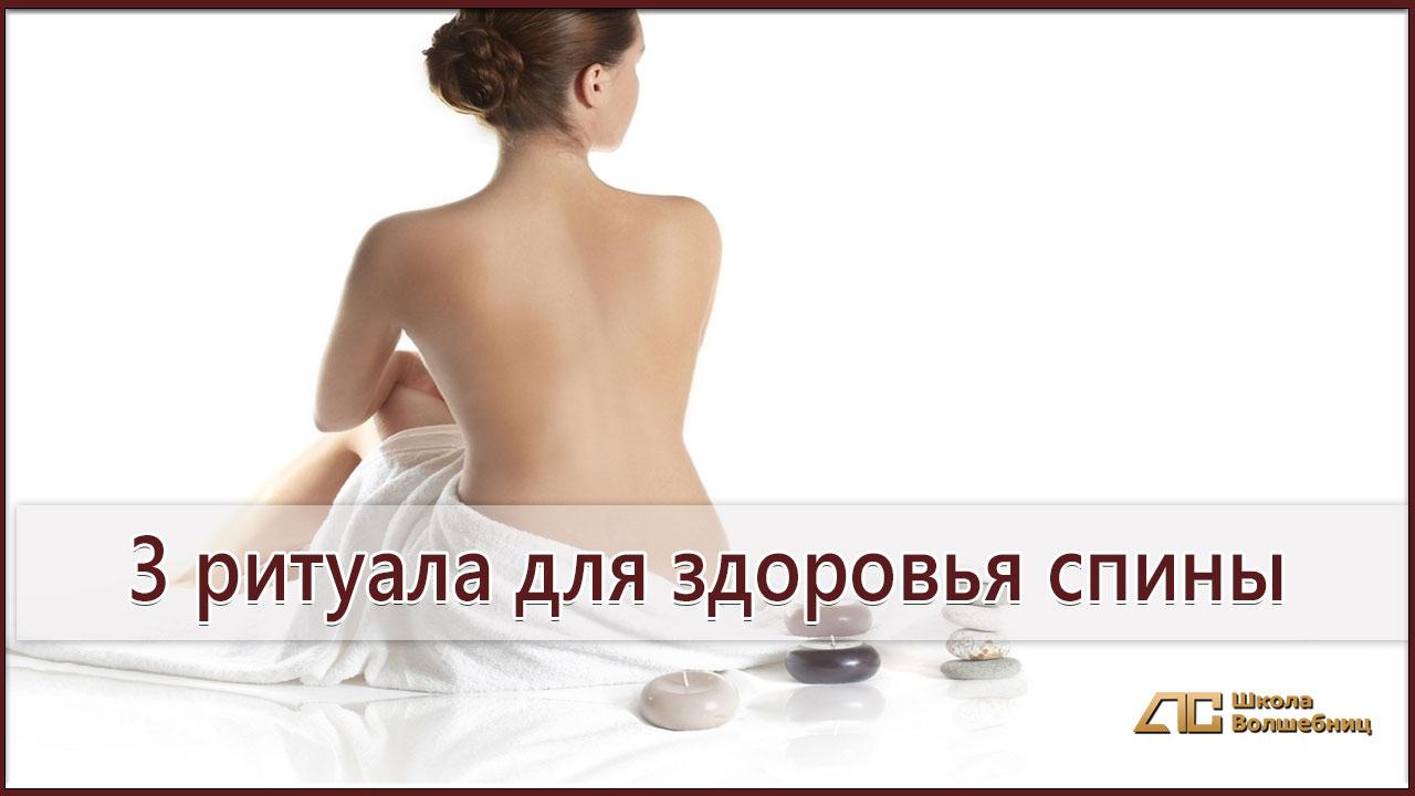 3 ритуала для здоровья спины