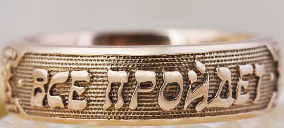 Мудрость царя Соломона:кольцо соломона