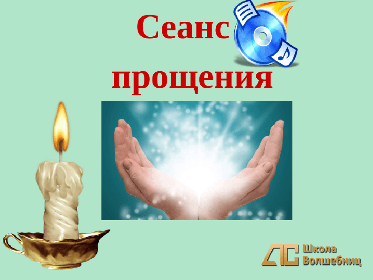 Практика Прощение-2