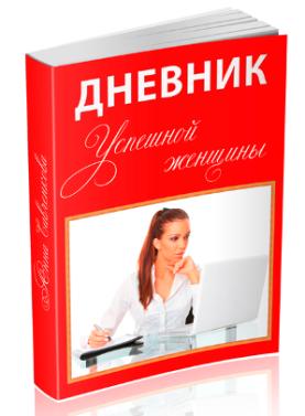 Дневник Успешной Женщины!