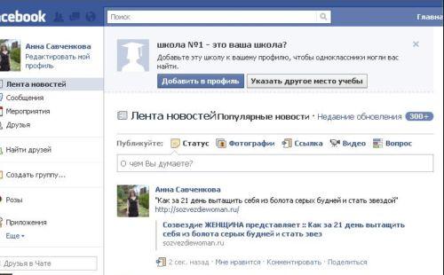 Ру в одноклассники ру мой мир и facebook com