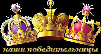 Мисс Школа Волшебниц - 2013