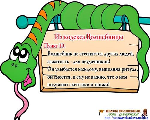 Кодекс Волшебницы-10