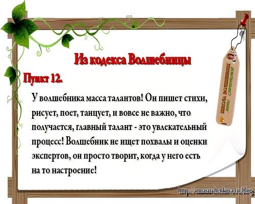Кодекс Волшебницы-12