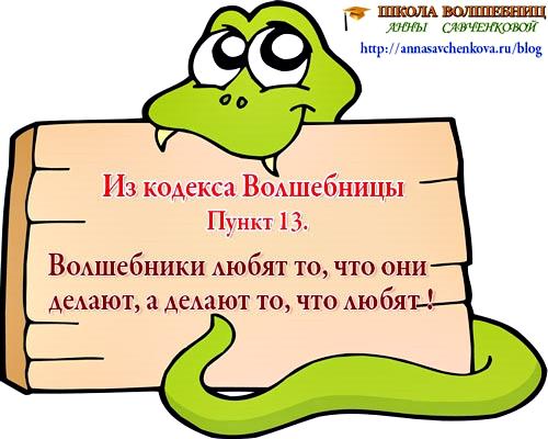 Кодекс Волшебницы-13