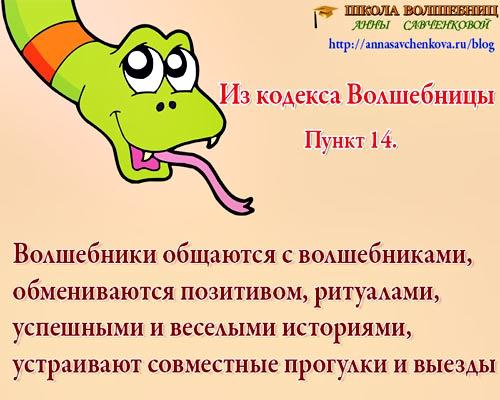Кодекс Волшебницы-14