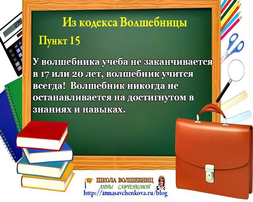 Кодекс Волшебницы-15