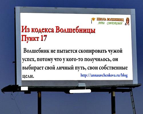 Кодекс Волшебницы-17