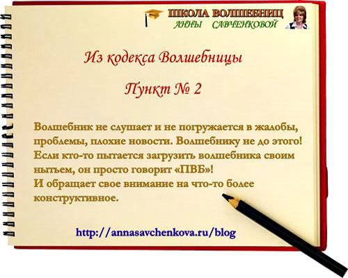 Кодекс Волшебницы-2
