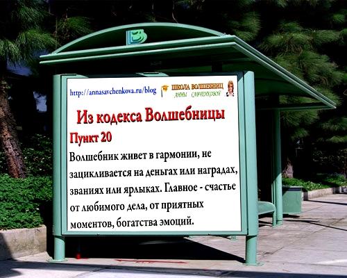 Кодекс Волшебницы-20