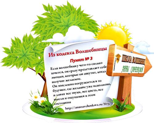 Кодекс Волшебницы-3