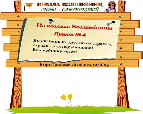 Кодекс Волшебницы-4
