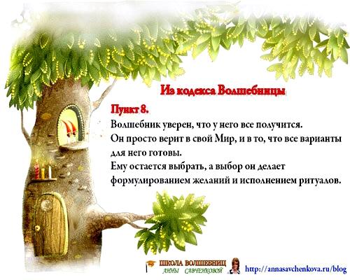 Кодекс Волшебницы-8