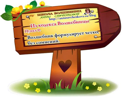 Кодекс Волшебницы-9