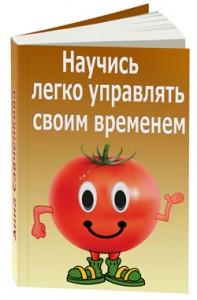 metodichka-pomodoro