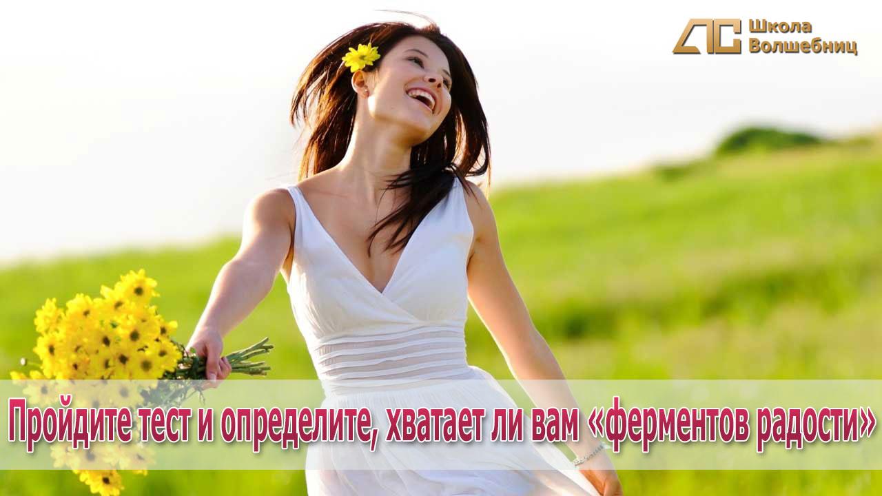 Вы умеете испытывать радость