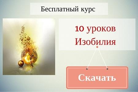 10 уроков изобилия