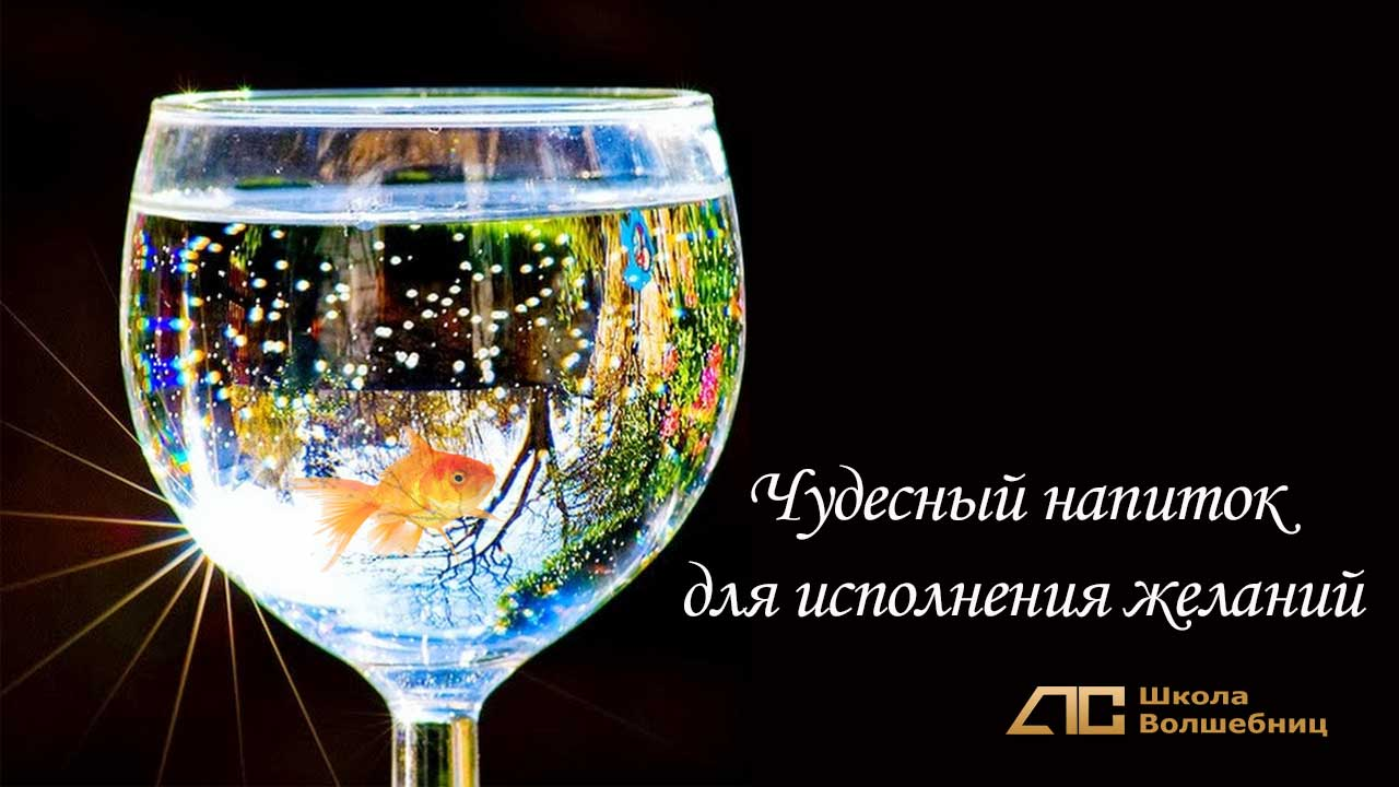 Чудесный напиток для исполнения желаний