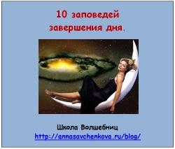 10vecher