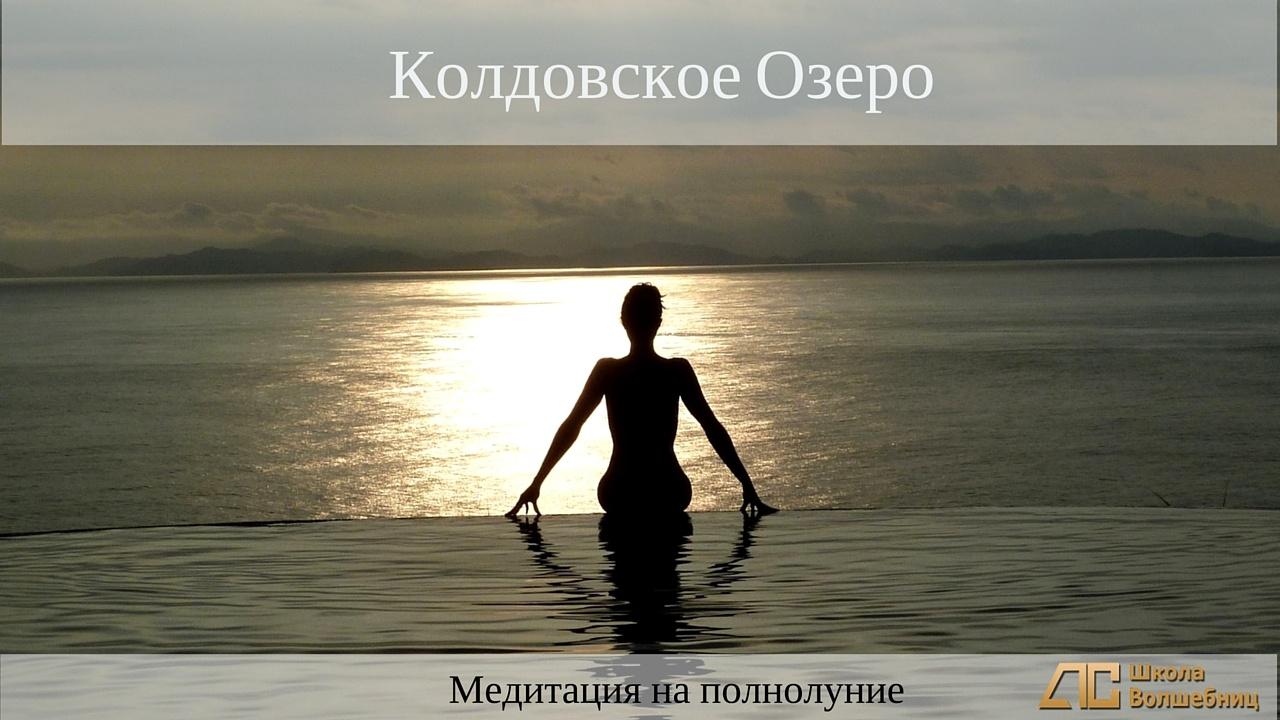 koldovskoe_ozero