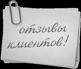 otzivy_klientov