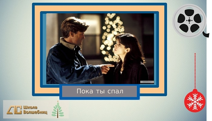 new_year_films13