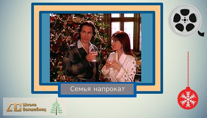 new_year_films21