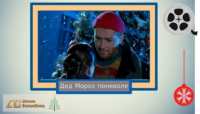 new_year_films5