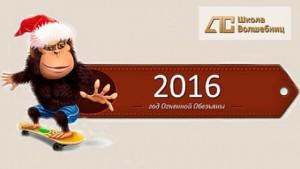 2016— год Красной Огненной Обезьяны