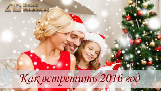 Как встретить 2016 год