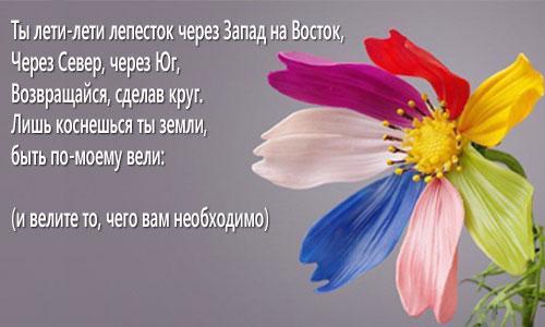 цветик-семицветик: техника симорон