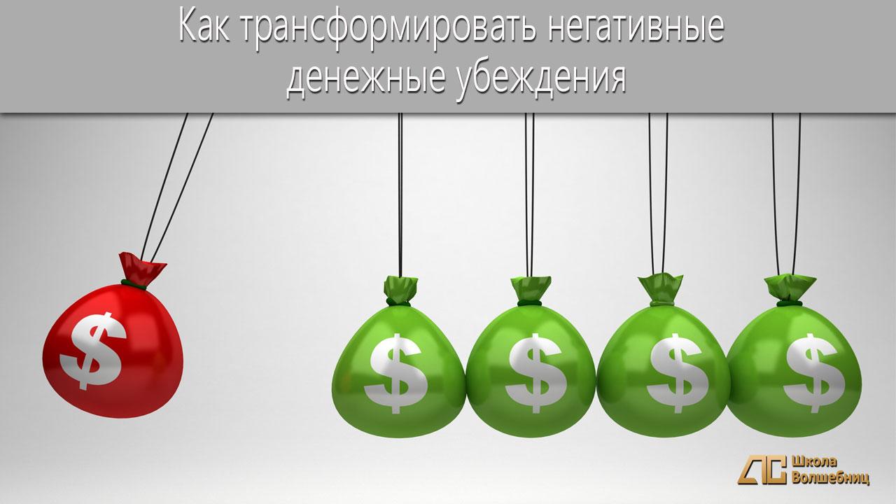 как трансформировать негативные денежные убеждения