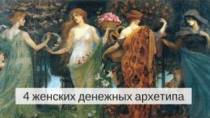4 женских денежных архетипа