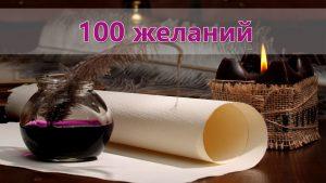 Практика 100 желаний