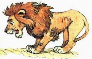 Вспомнить все: лев