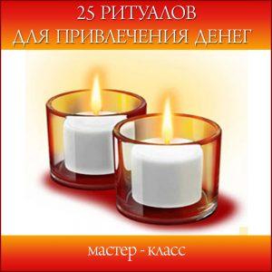 25 РИТУАЛОВ ДЛЯ ПРИВЛЕЧЕНИЯ ДЕНЕГ И БОГАТСТВА