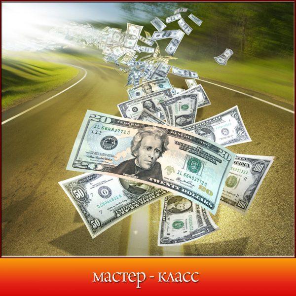 Мастер-класс денежный поток