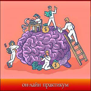 """Курс """"Код денег: как настроить свой мозг на богатство"""