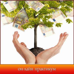 он-лайн практикум Деньги Рода