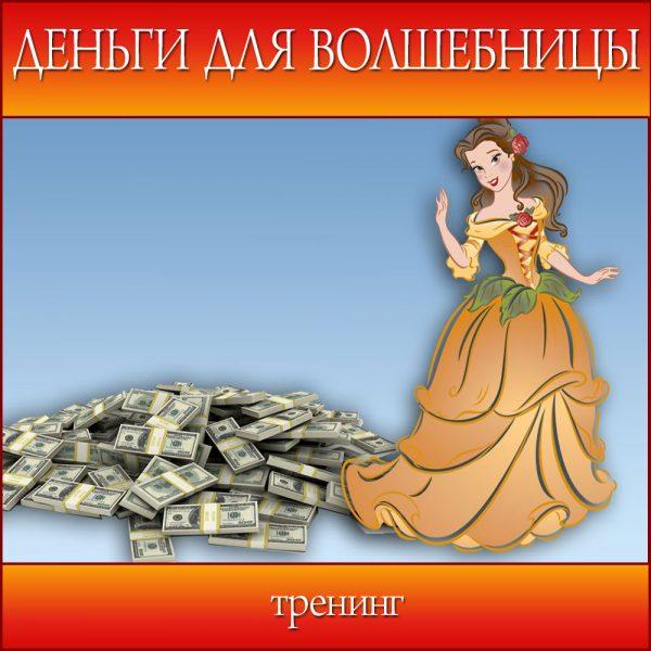 Деньги для Волшебницы
