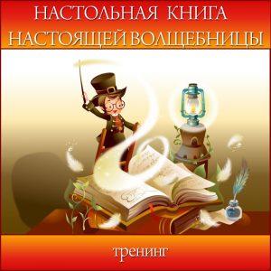 Настольная книга настоящей волшебницы