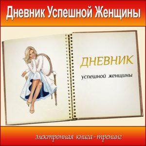 Дневник успешной женщины