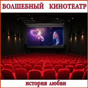 Волшебный кинотеатр