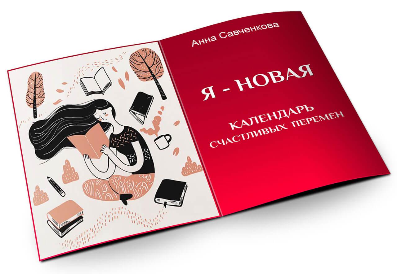 Подписка на календарь