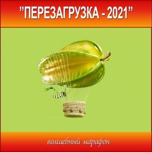 Перезагрузка-2021