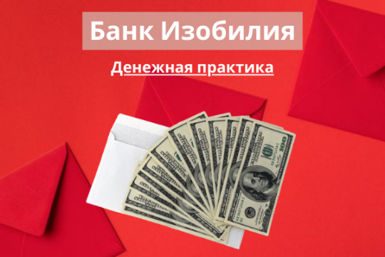 Банк изобилия