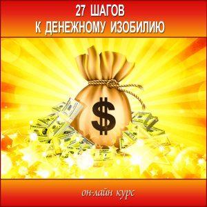 27 шагов к денежному изобилию