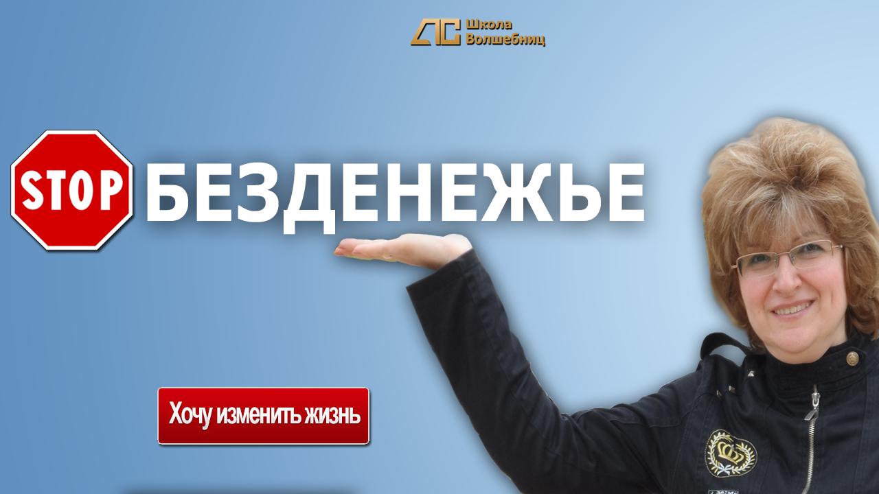 Email-курс Stop-Безденежье!